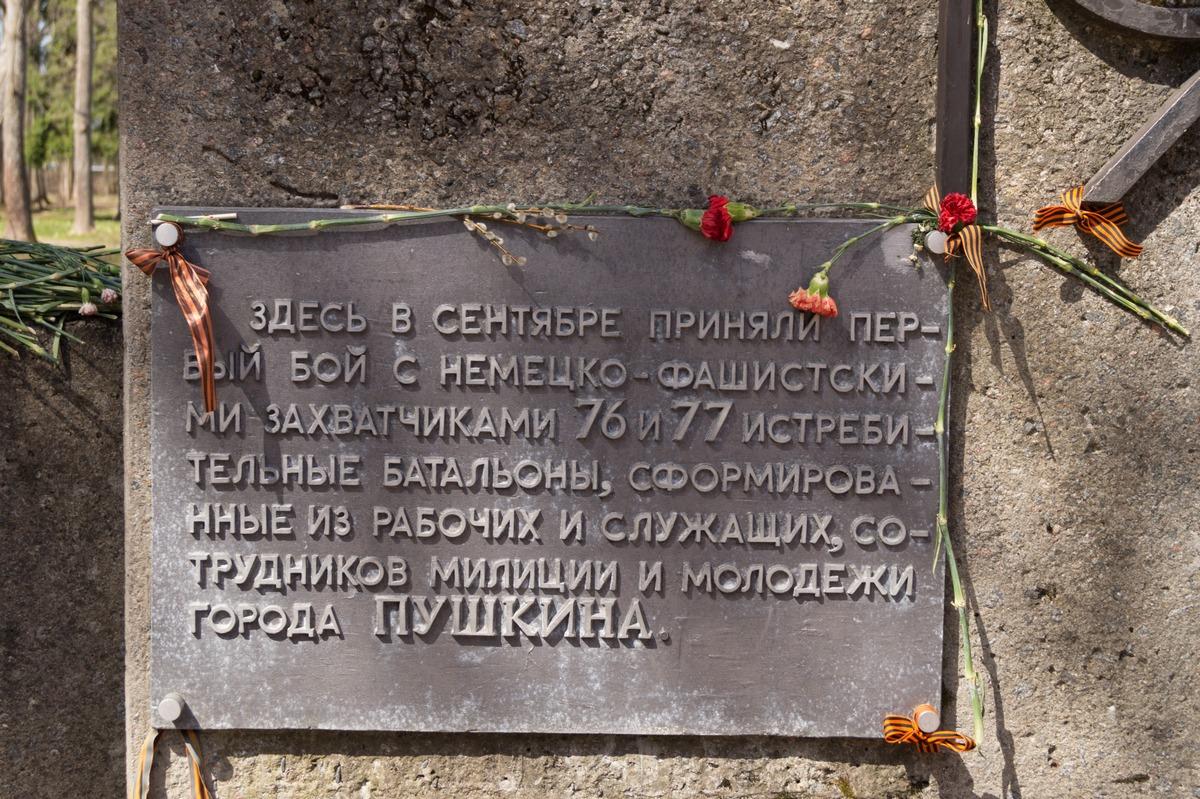 Пушкин. Александровский парк. Мемориал в честь бойцов 76 и 77 истребительных батальонов города Пушкина.
