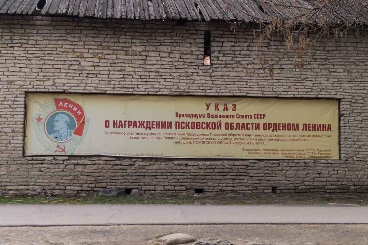 Псков. В парке культуры и отдыха. О награждении Псковской области орденом Ленина.