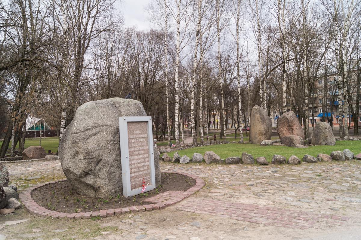 Псков. В парке культуры и отдыха. Партизанам и партизанкам.