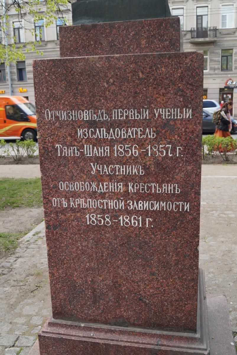 О достижениях Семенова-Тяншанского в сквере на Лермонтовском проспекте.