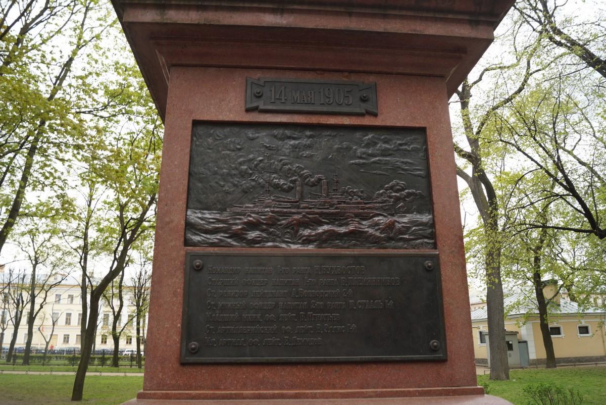 """В Никольском саду. О броненосце """"Император Александр III"""" на обелиске."""