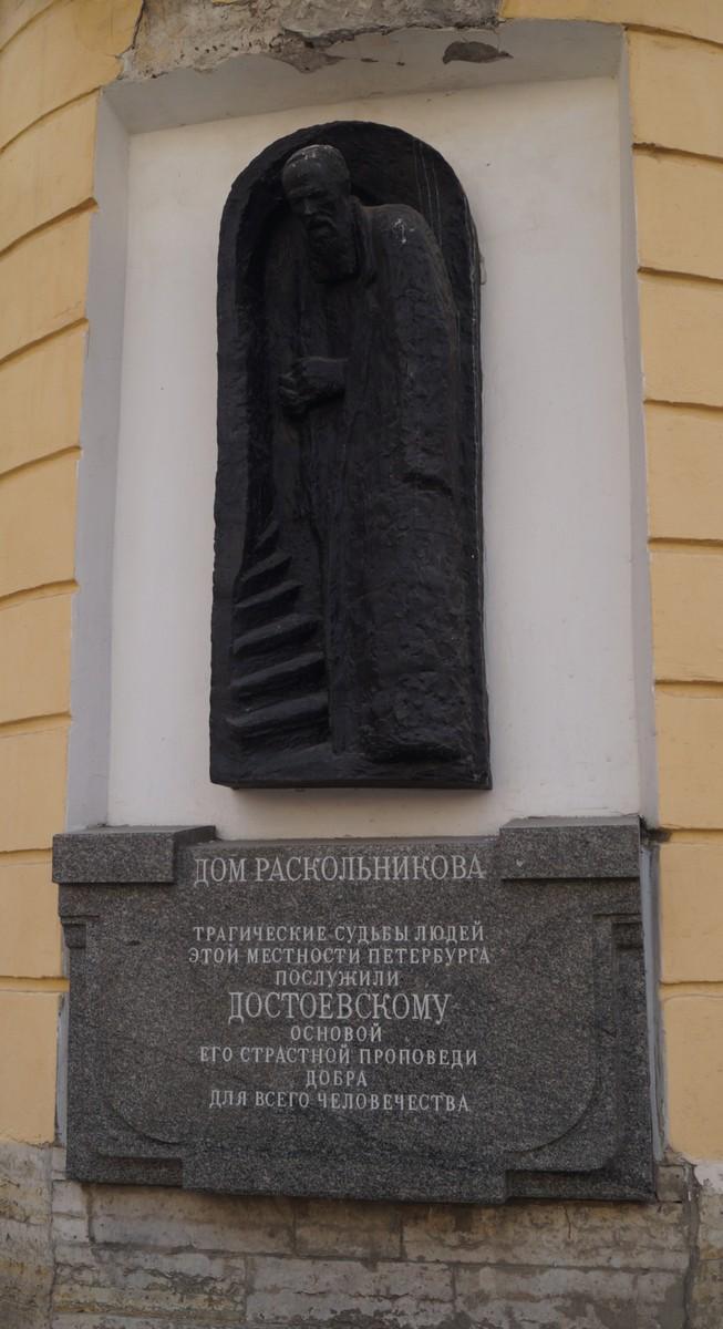 У «Дома Раскольникова» на углу Столярного переулка и Гражданской улицы.