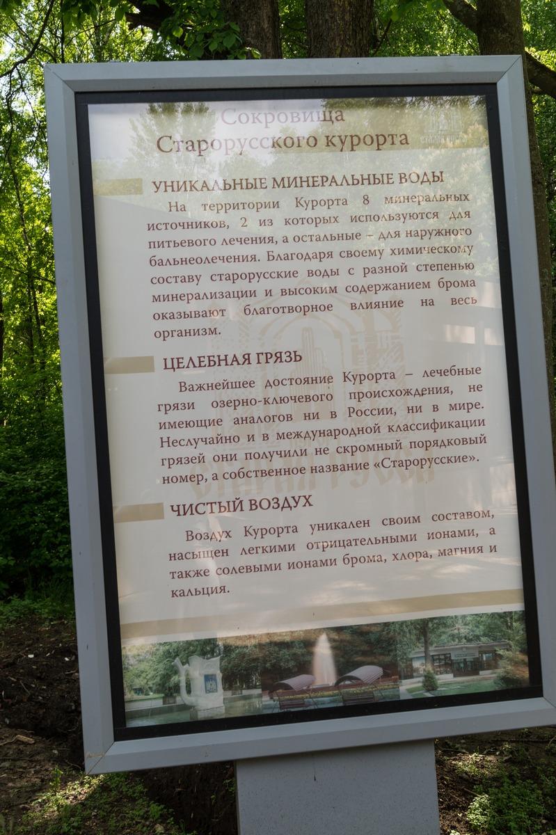 Старая Русса. Сокровища курорта: минеральные воды, целебная грязь и чистый воздух.