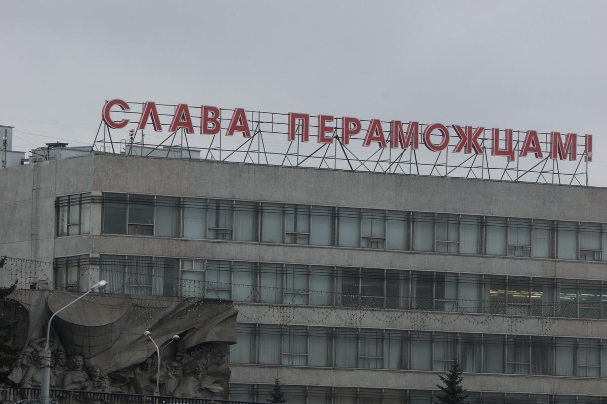 Минск. Здание на проспекте Победителей. Слава пераможцам!