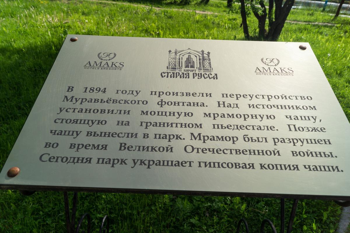 Курорт Старая Русса. О копии чаши Муравьевского фонтана.