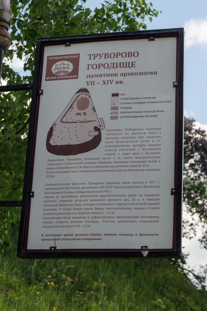 Изборск. Труворово городище - памятник археологии VII - XIV веков.