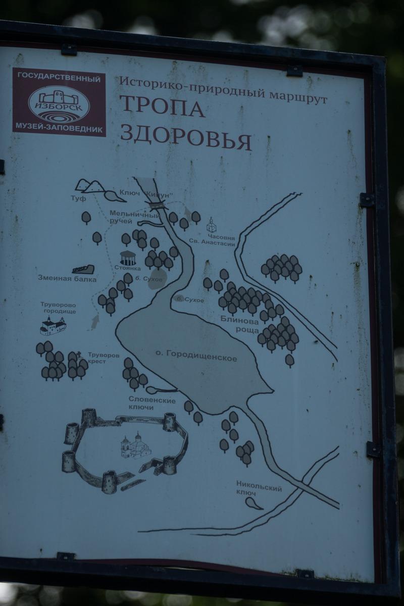 Изборск. Историко-природный маршрут для настоящих путешественников. Тропа здоровья.