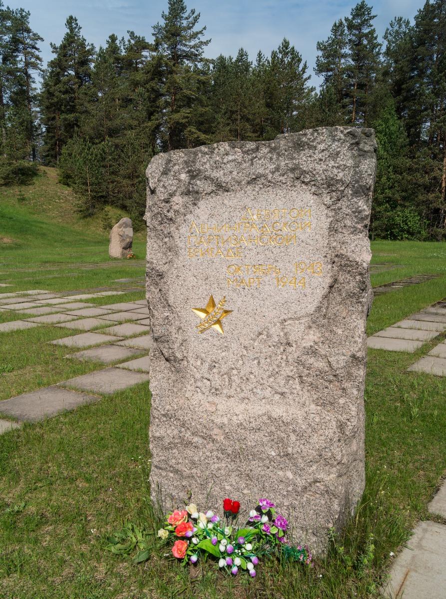 """У монумента """"Партизанская слава"""" перед Лугой. Стела, посвященная 10-й партизанской бригаде."""