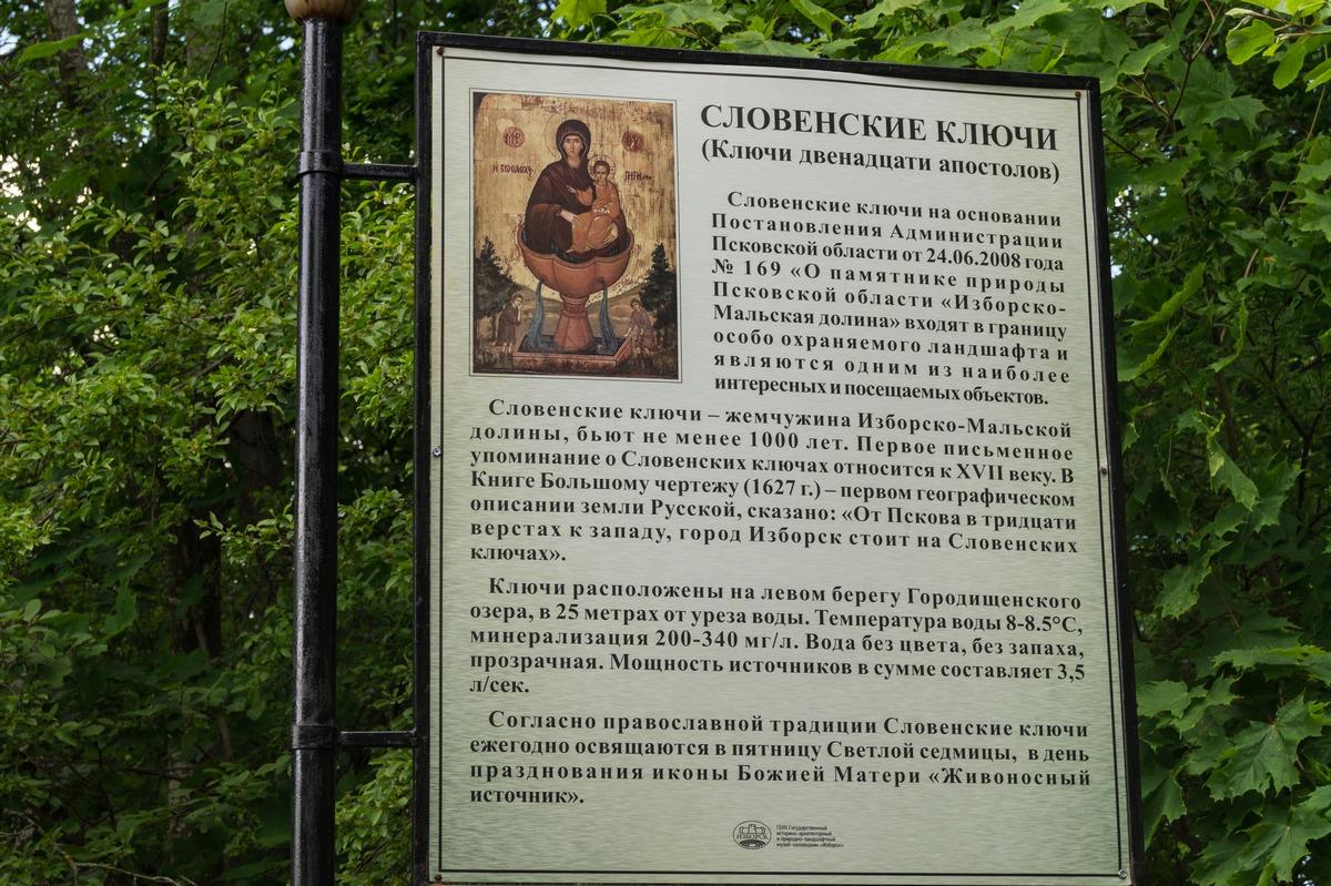 Изборск. О Словенских ключах.