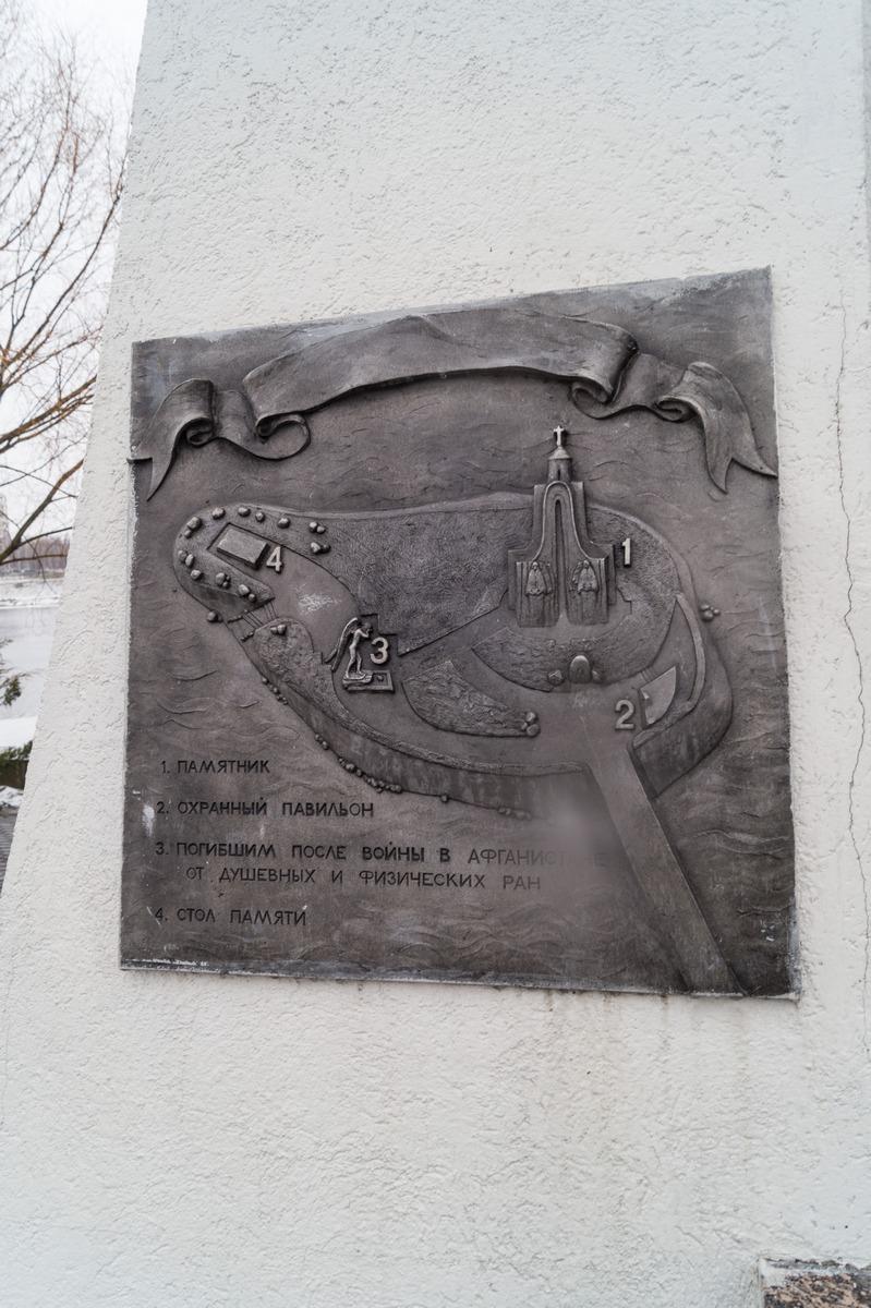 Минск. Остров Мужества и Скорби. План-схема мемориального комплекса.