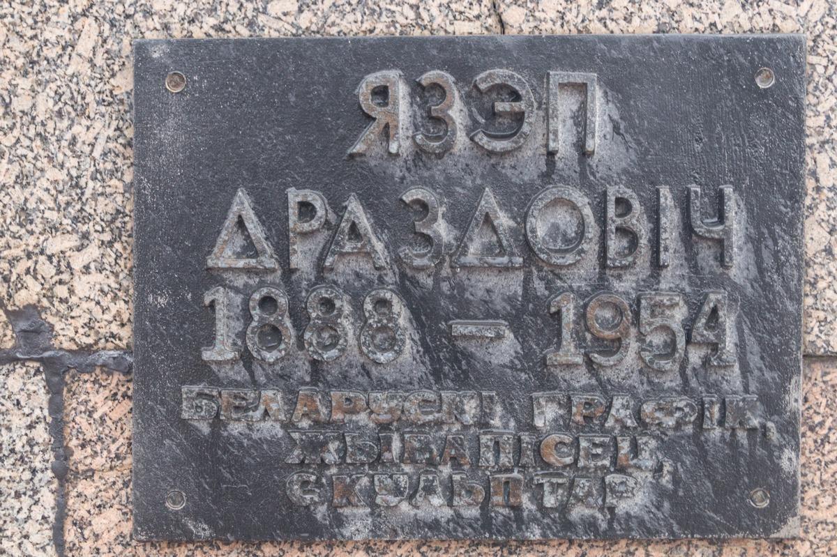 Минск. Троицкое предместье. Памятник Язепу Дроздовичу.