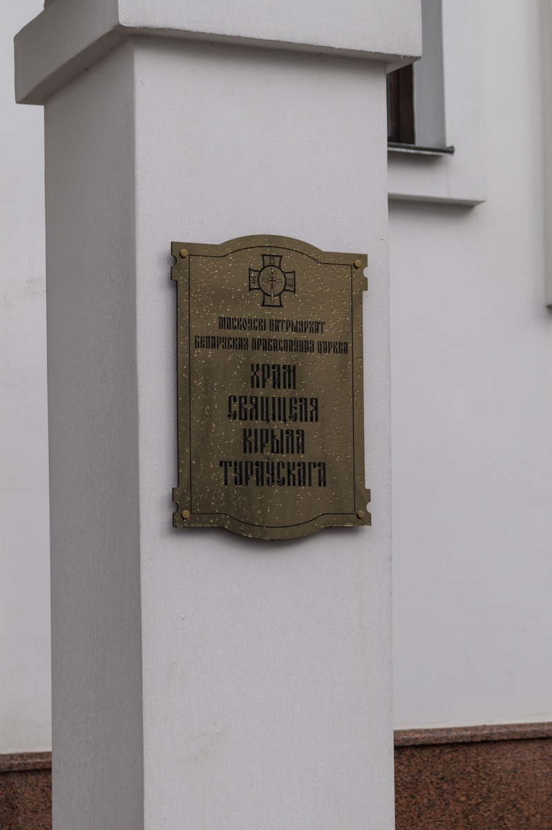 Минск. Верхний Город. У входа в церковь святителя Кирилла Туровского.