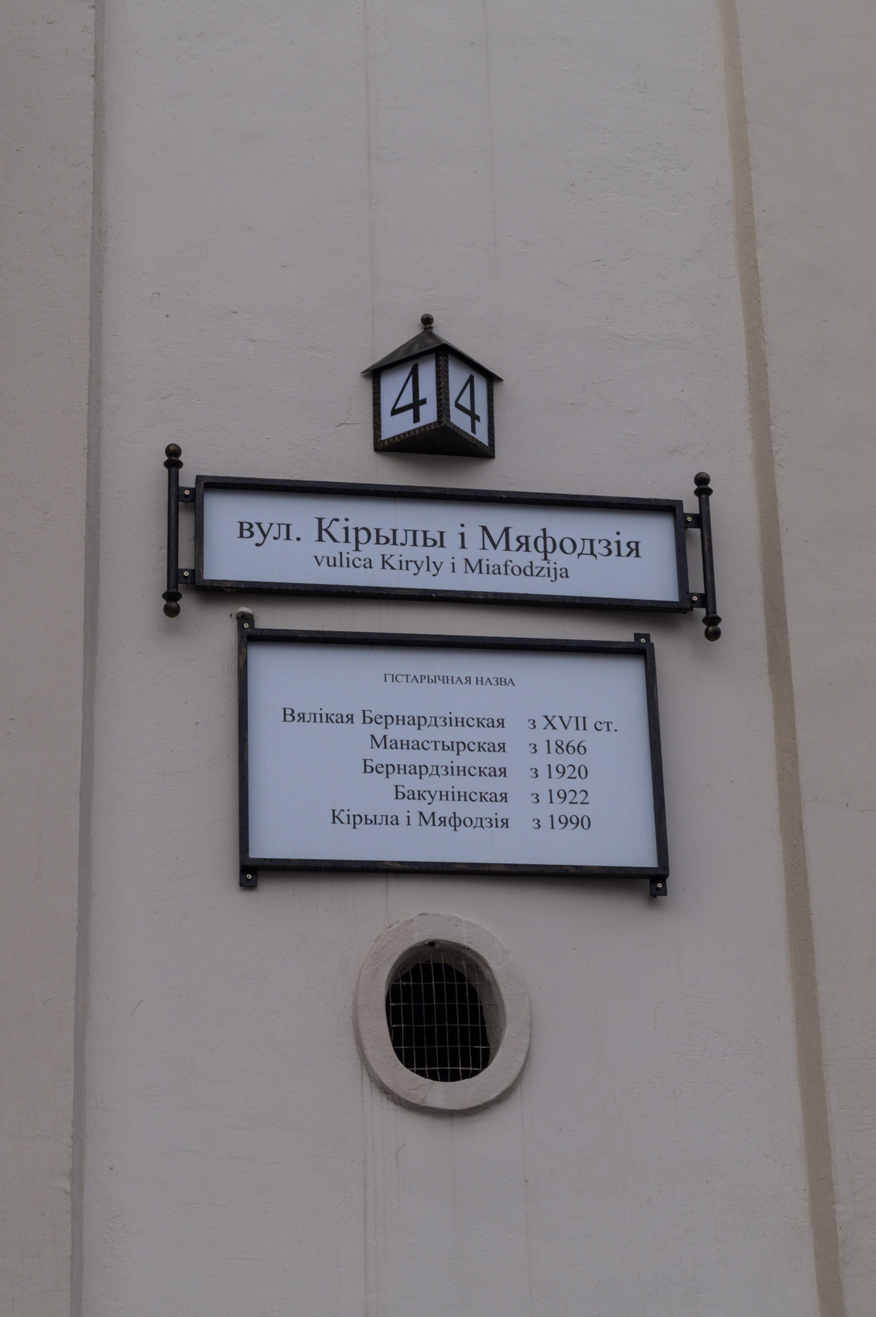 Минск. Верхний Город. Улица Кирилла и Мефодия.
