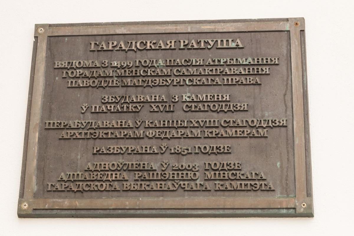 Минск. О городской ратуше.