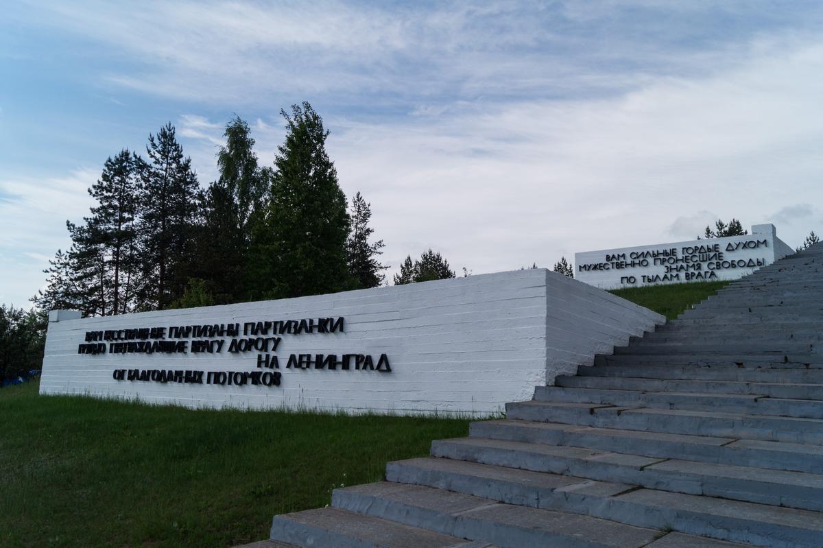 """У монумента """"Партизанская слава"""" перед Лугой."""