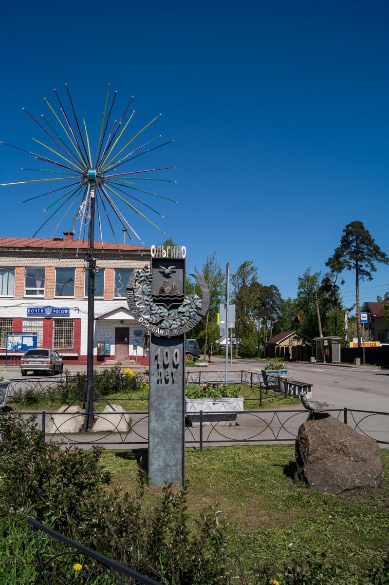 Ольгино. Знак у железнодорожной платформы.