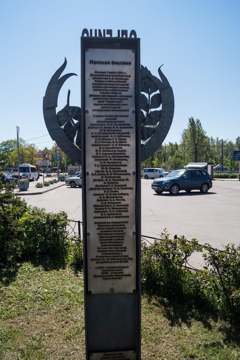 Ольгино. Знак у железнодорожной платформы. Список известных людей, побывавших в этом дачном поселке.