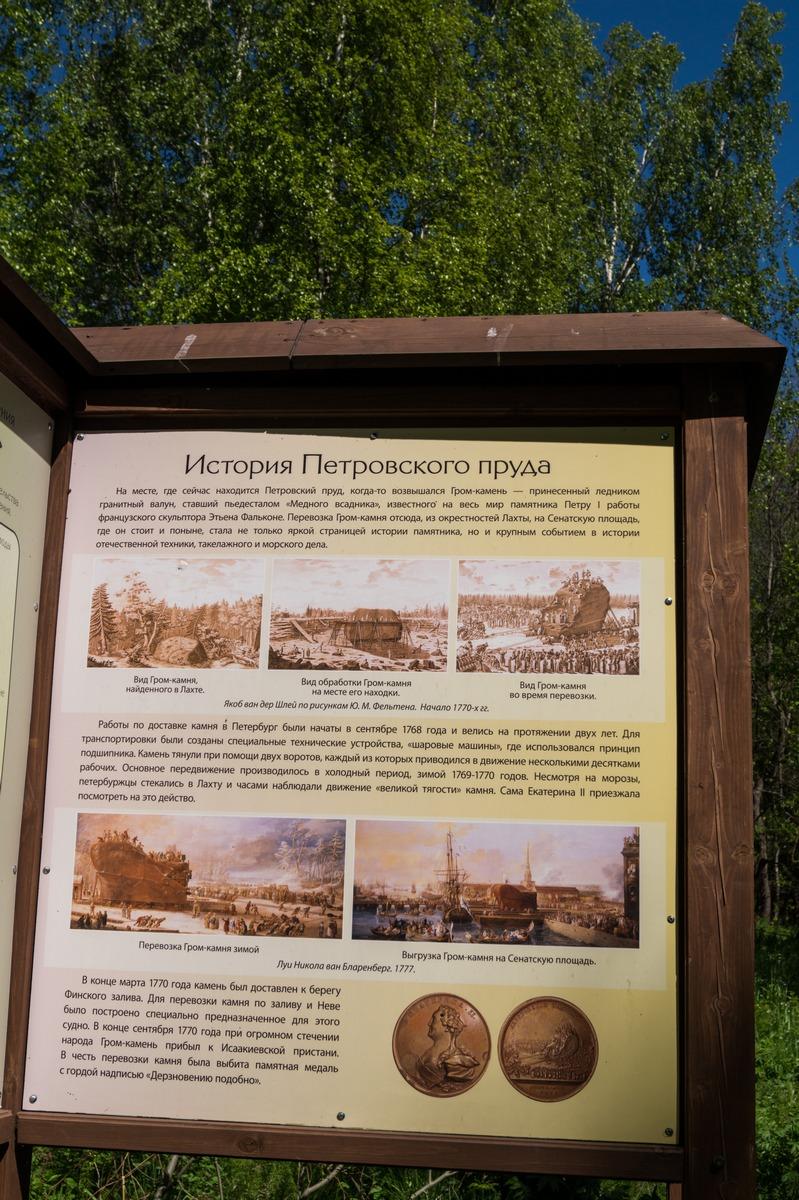 Конная Лахта. У Петровского пруда. История транспортировки Гром-камня.