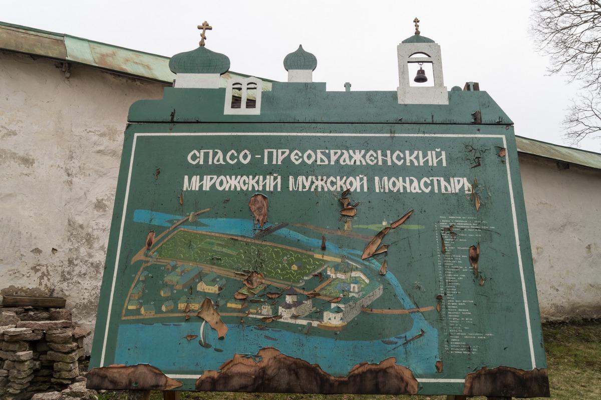 Псков. Мирожский монастырь. У стен.