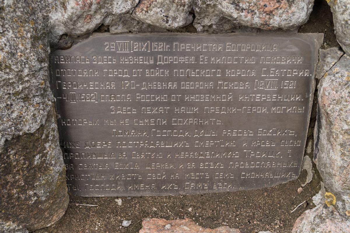 Псков. Надпись на кресте у Покровско-Рождественской церкви.