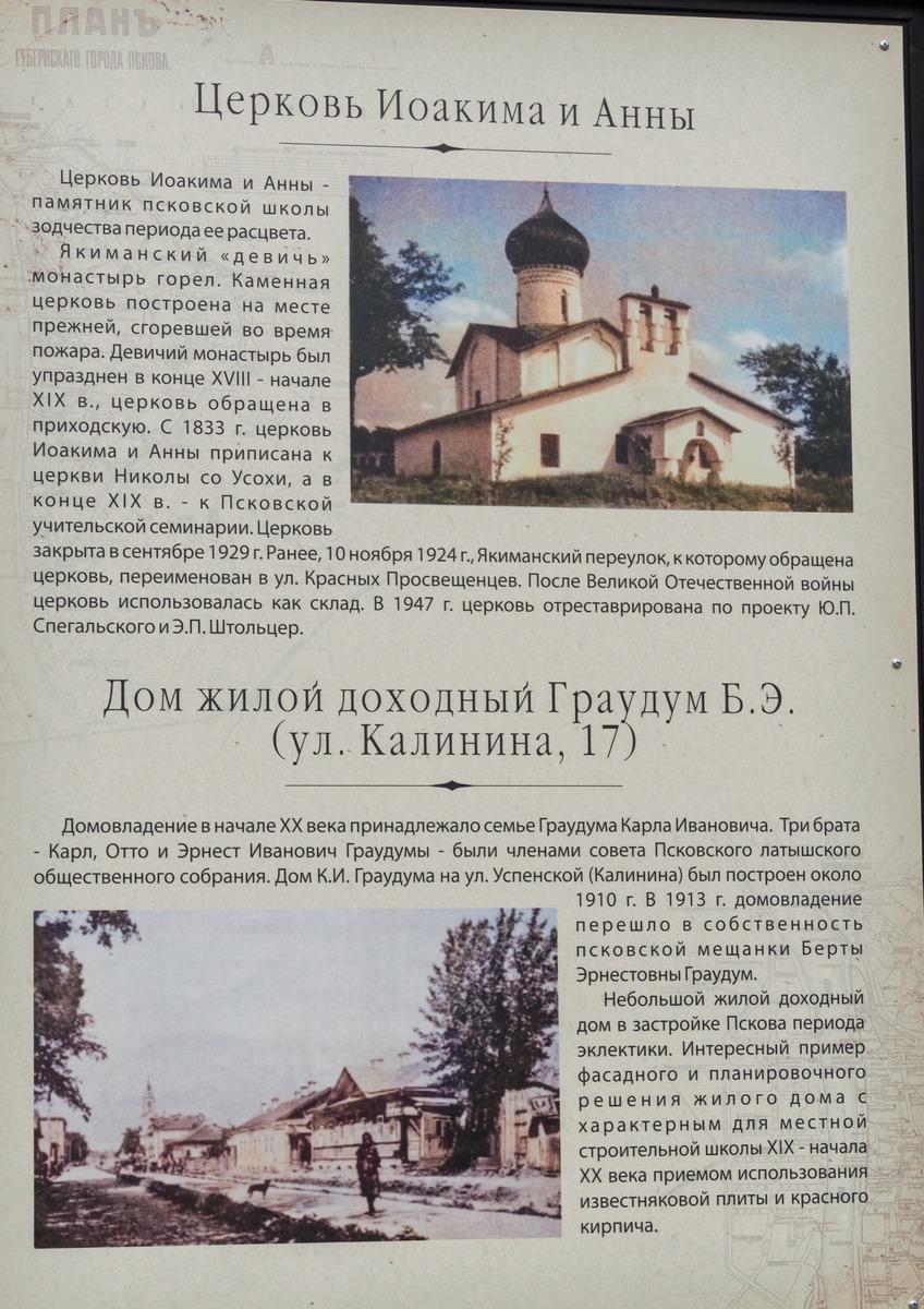 Псков. У церкви Иоакима и Анны. Информация.
