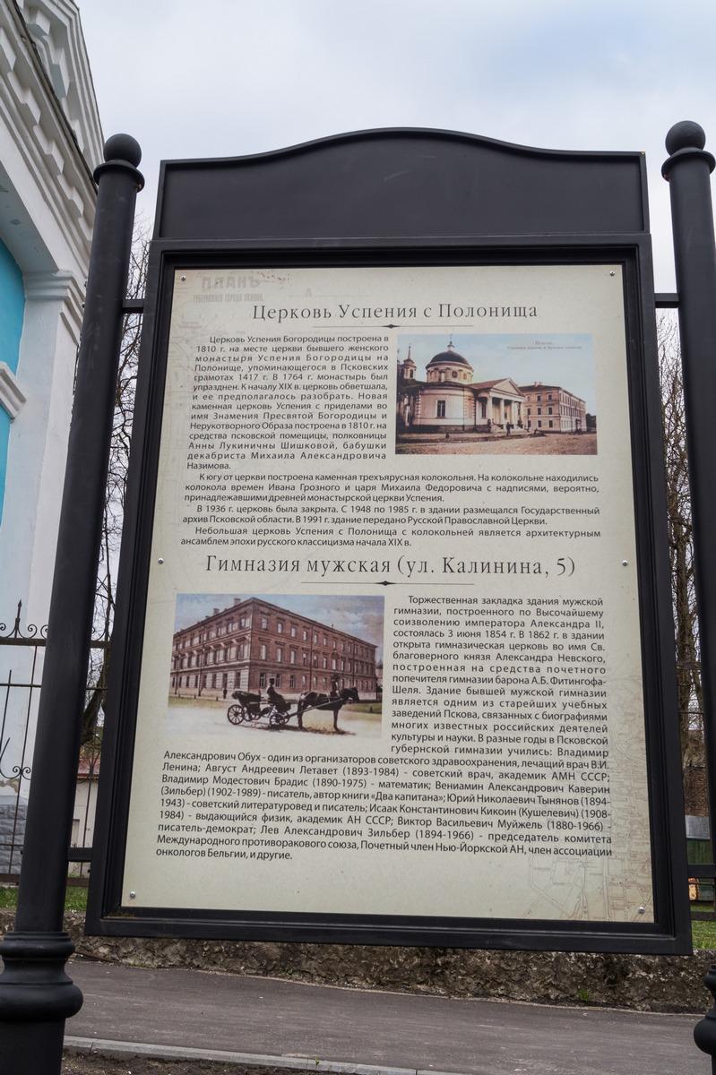 Псков. Успенская церковь. Информация.