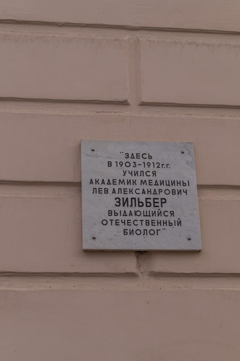 Псков. Здание мужской гимназии (Школа № 1). Лев Александрович Зильбер.