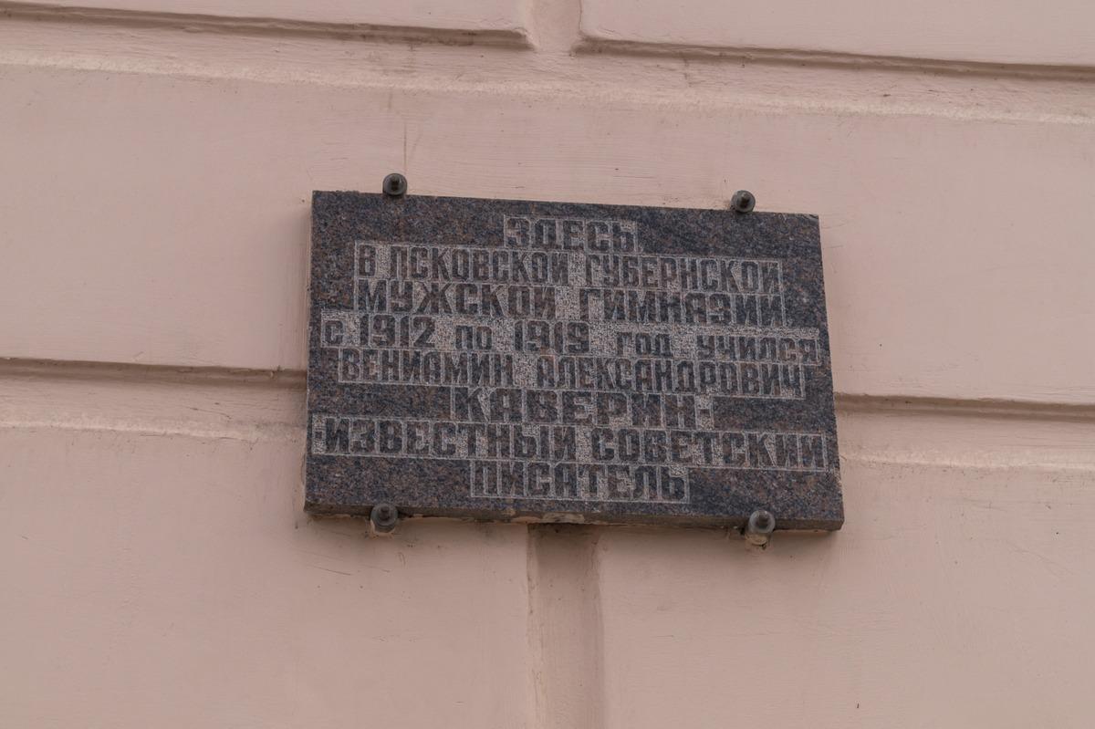 Псков. Здание мужской гимназии (Школа № 1). Вениамин Александрович Каверин.