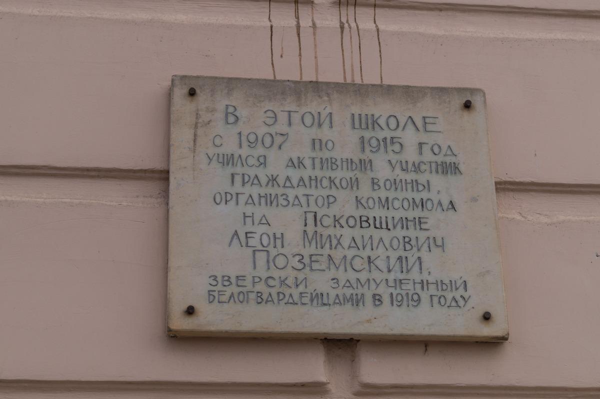 Псков. Здание мужской гимназии (Школа № 1). Леон Михайлович Поземский.