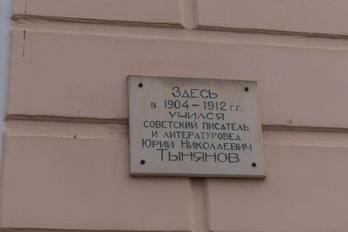 Псков. Здание мужской гимназии (Школа № 1). Юрий Николаевич Тынянов.