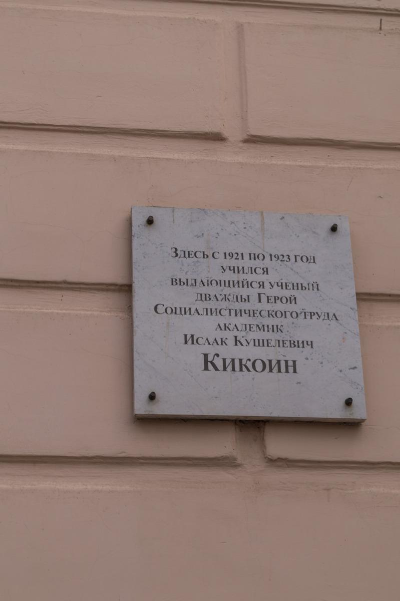Псков. Здание мужской гимназии (Школа № 1). Исаак Кушелевич Кикоин.