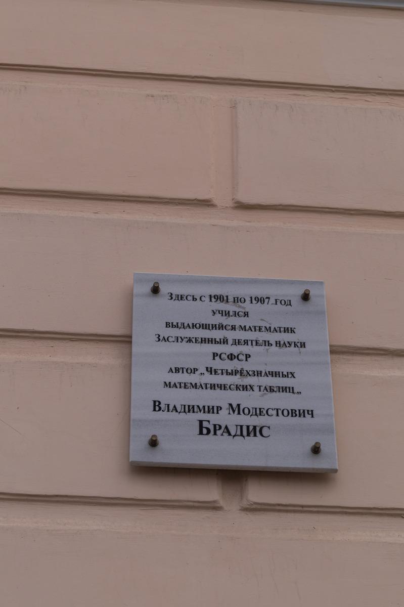 Псков. Здание мужской гимназии (Школа № 1). Владимир Модестович Брадис.