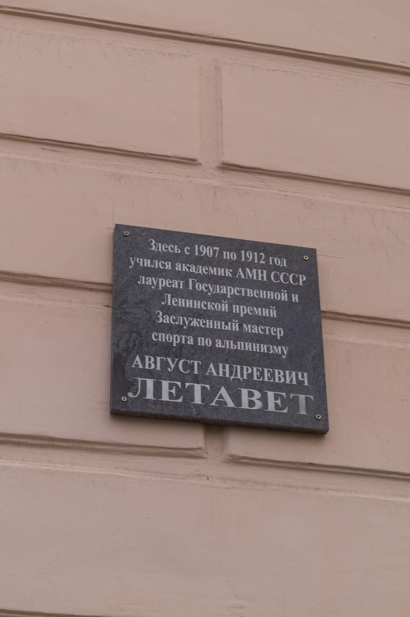 Псков. Здание мужской гимназии (Школа № 1). Летавет Август Андреевич.
