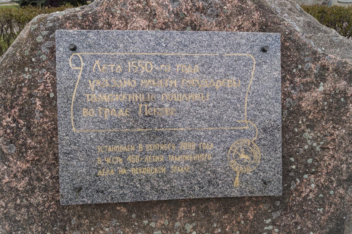 Псков. Памятный камень в честь 450-летия основания Псковской таможни.