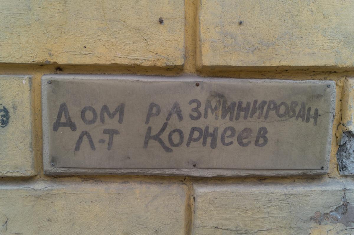 Псков. Табличка 1944 года на здании Псковского музея.