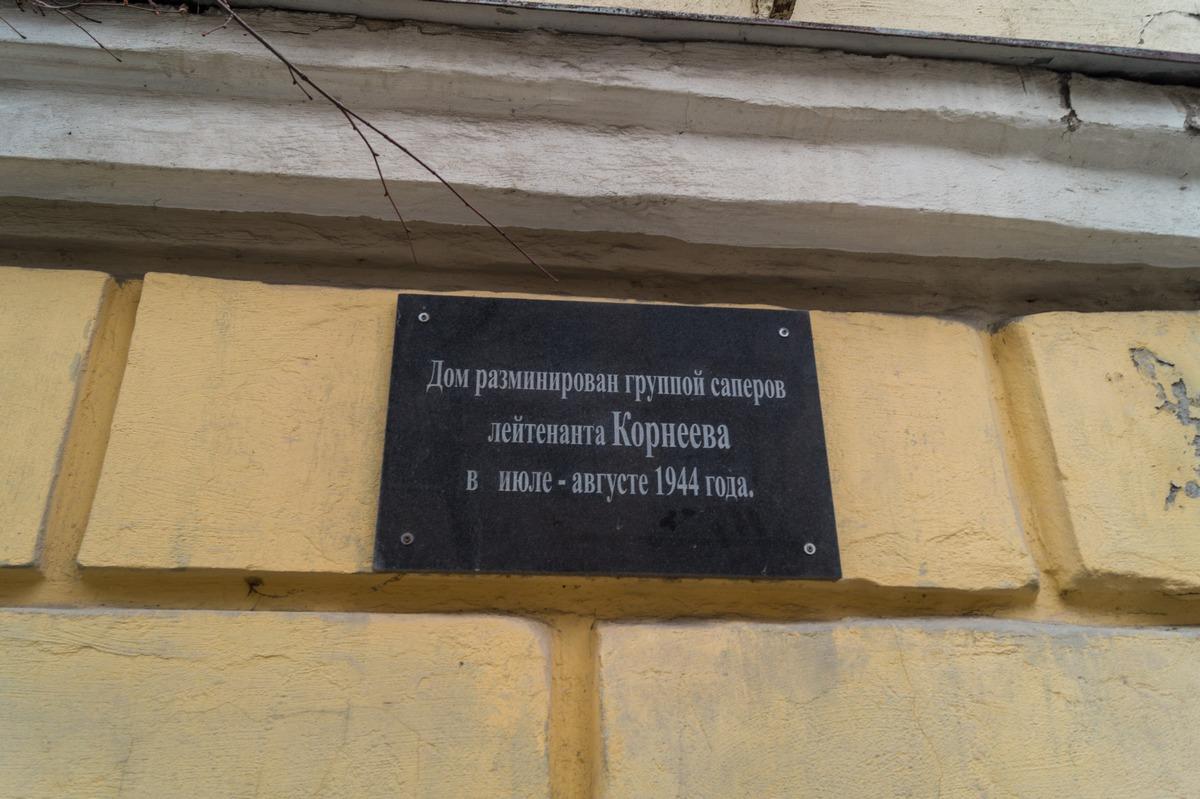 Псков. Табличка о разминировании здания Псковского музея.