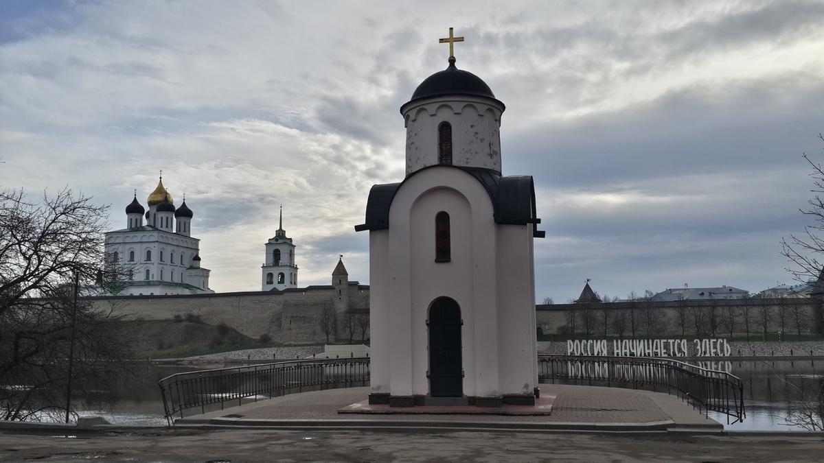 Псков. На Ольгинской набережной. Ольгинская часовня.