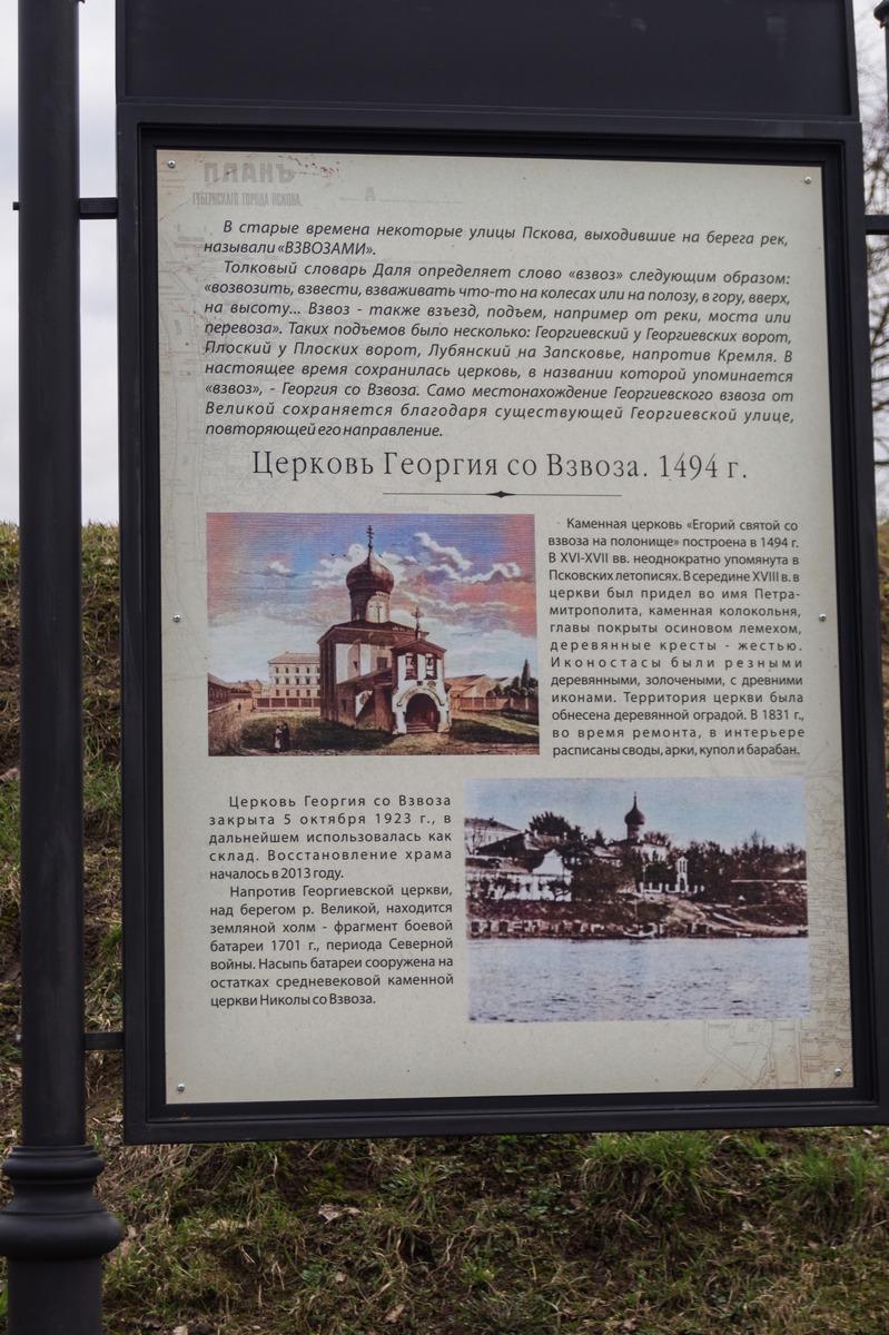 Псков. Информация о Георгиевской церкви.