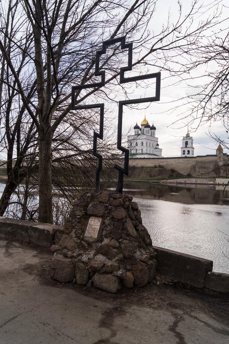 Псков. Крест на Ольгинской набережной с видом на Псковский кремль.