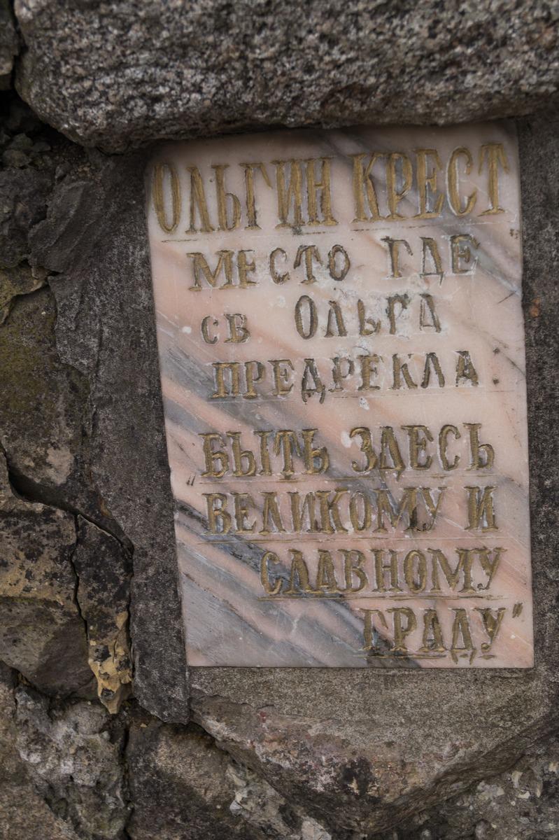 Псков. Крест на Ольгинской набережной. Легендарное место, где княгиня Ольга предрекла возникновение Пскова.