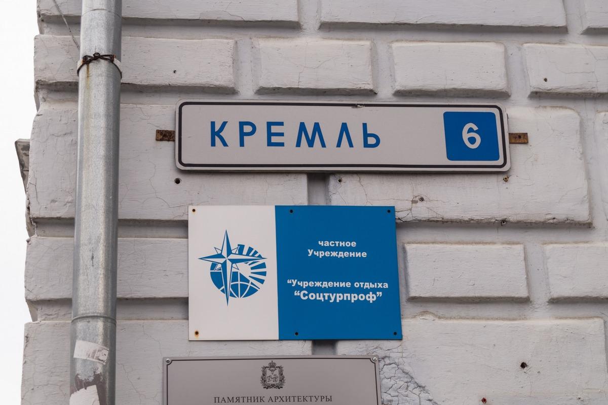 Псковский кремль. Дом 6. Просто красивый адрес.