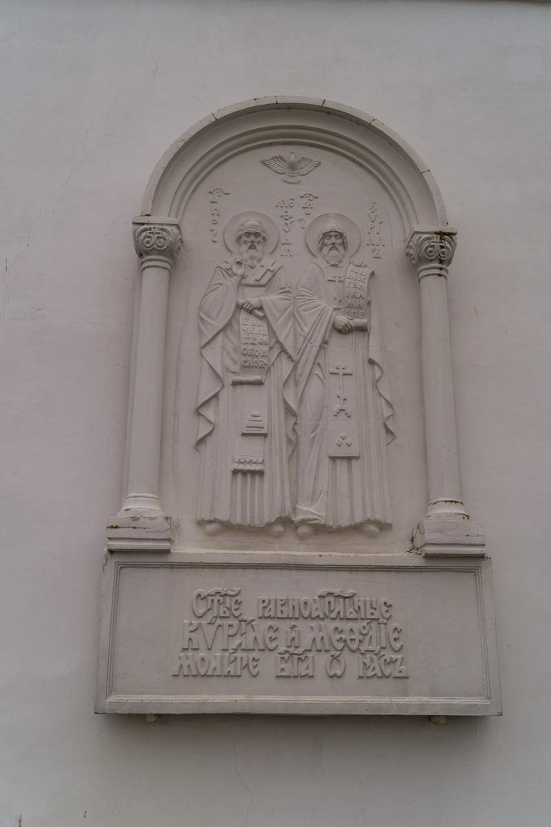 Псковский кремль. О Кирилле и Мефодии на здании Троицкого собора.
