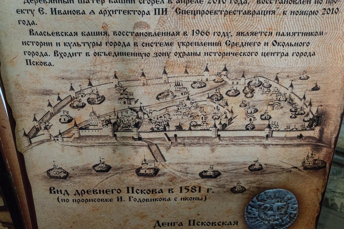Псков. Власьевская башня.  Вид Пскова в 1581 году.