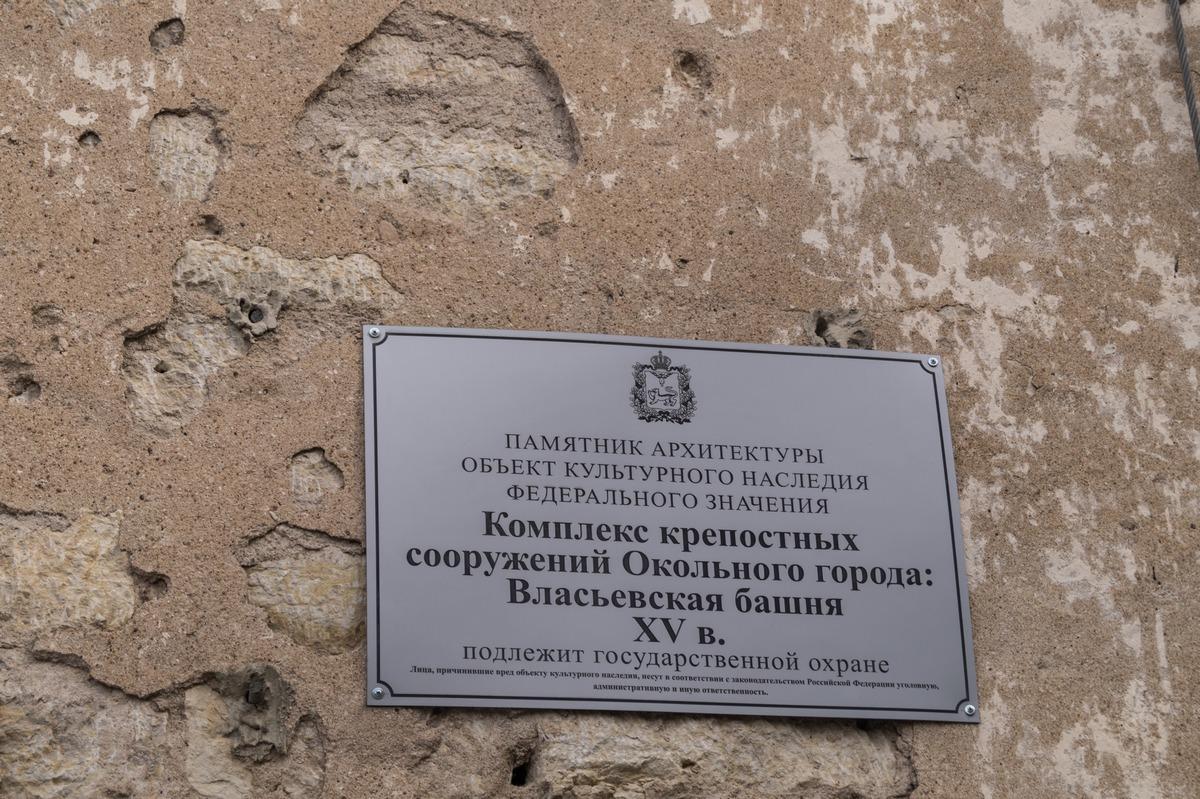 Псков. Власьевская башня Псковской крепости.