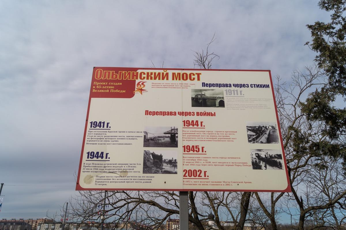 Псков. На Ольгинском мосту.