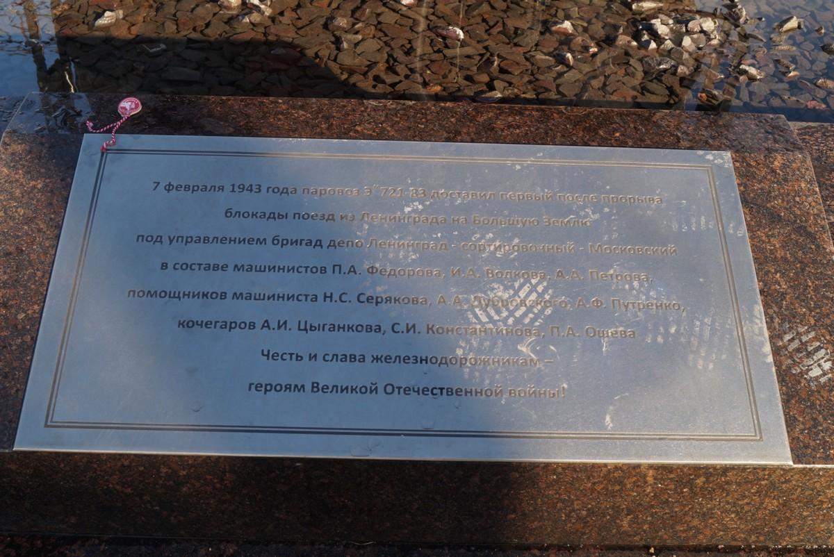 Станция Петрокрепость. Паровоз Эм 721-83. О железнодорожниках, управлявших паровозом 7 февраля 1943 года.