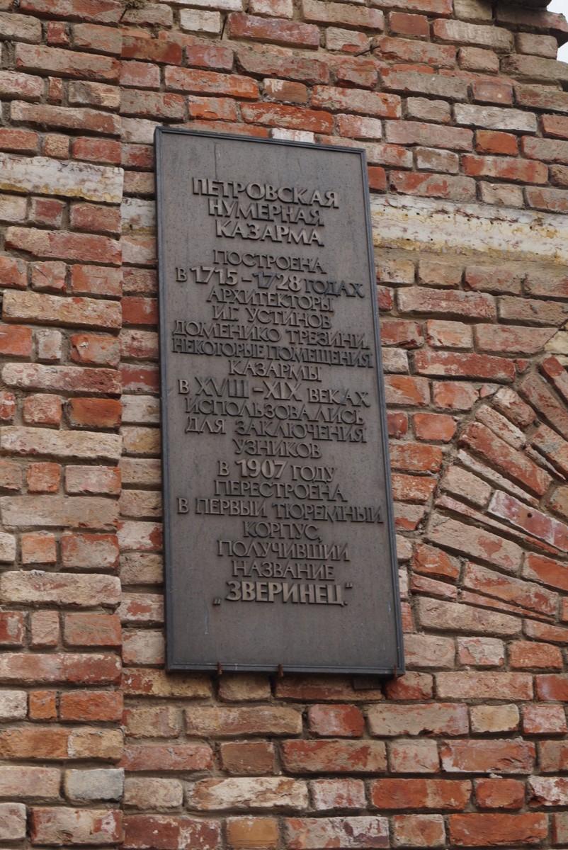 Крепость Орешек. О Петровской нумерной казарме (1715-1728).