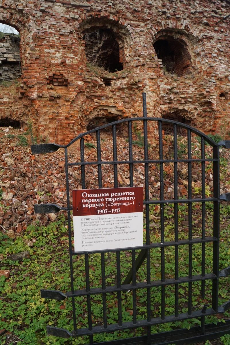 Крепость Орешек. Оконные решетки первого тюремного корпуса.