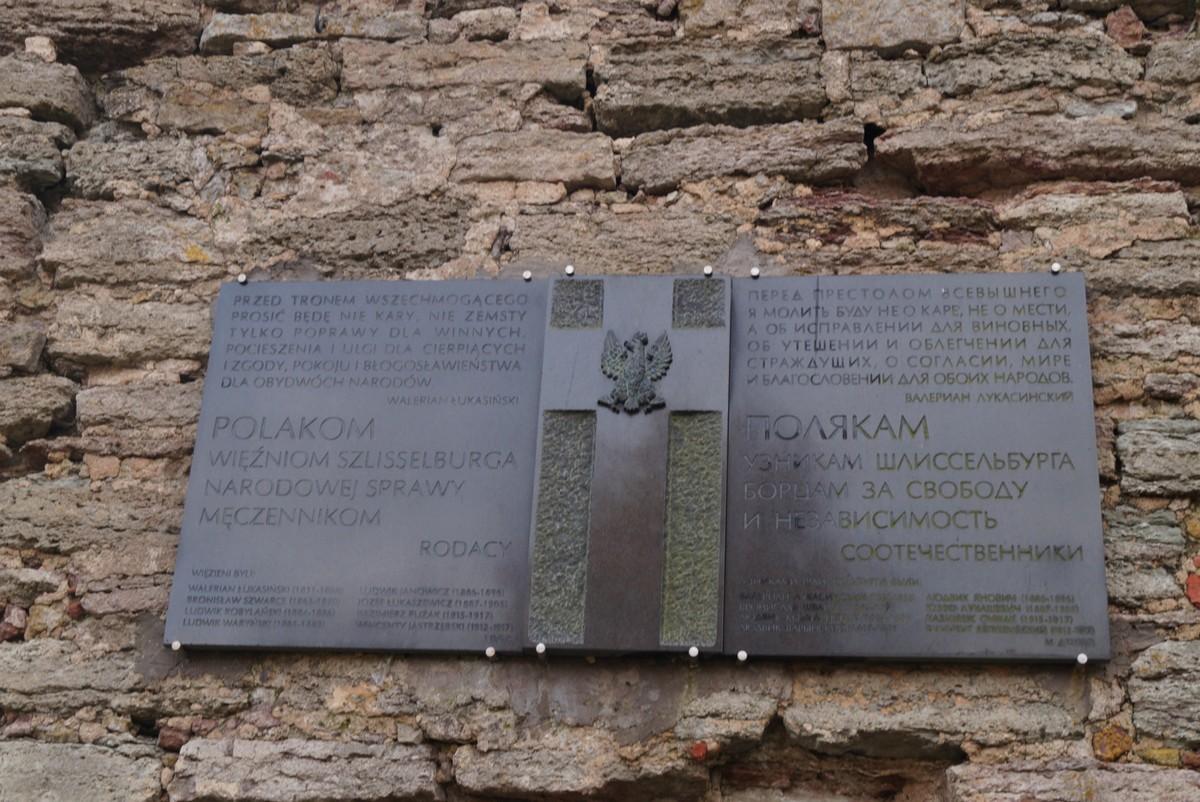 Крепость Орешек. Во дворе цитадели. У стены. Польским узникам Шлиссельбурга.