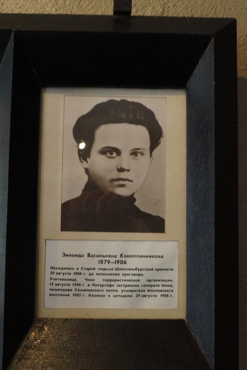Крепость Орешек. Зинаида Коноплянникова, казненная в Шлиссельбургской крепости в 1906 году.